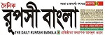 daily rupashi bangla